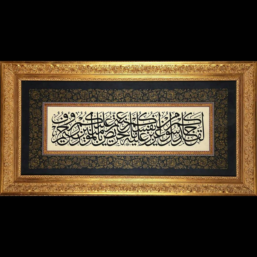 Karya Kaligrafi …- Ferhat Kurlu