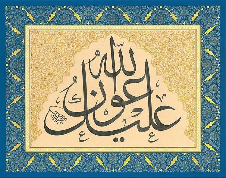 """Donwload Photo """"Allah'ın yardımı üzerine Olsun."""" By Nurullah Özdem and by tezhib Abdülhamid Yıl… – Tayfunandac"""