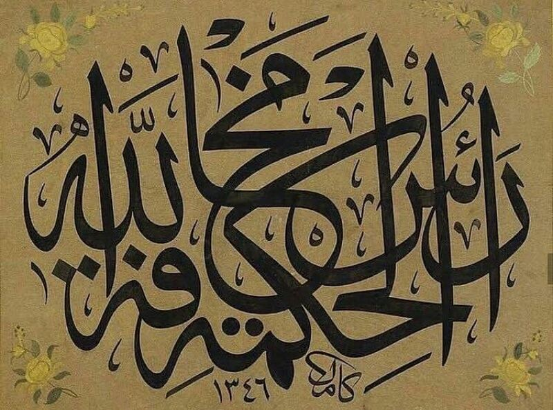 Donwload Photo Kaligrafi Hat celi sülüs hattat Hacı Kamil Akdik (Hikmetin başı Allah korkusudur)…