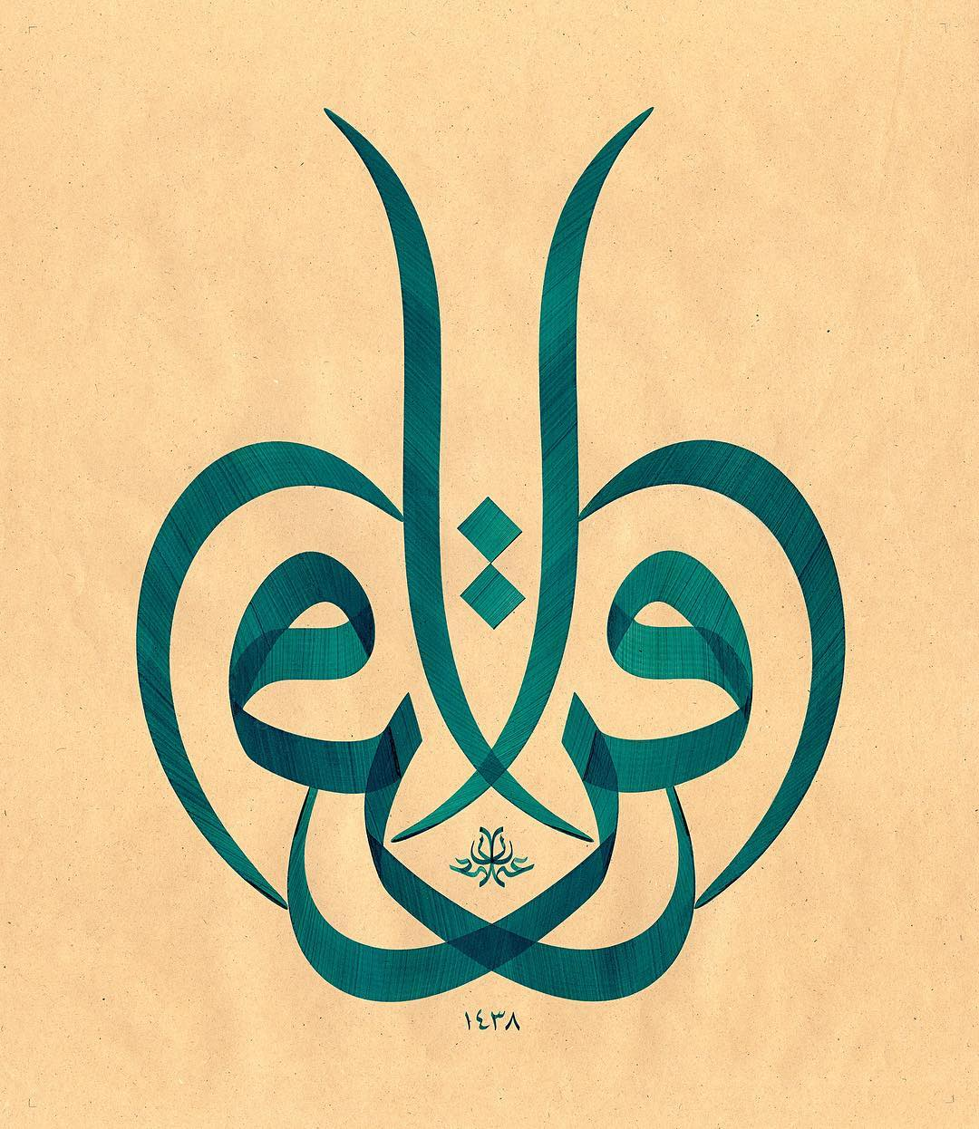 Donwload Photo Kaligrafi İkra' (oku) #hat #hattat #hatsanatı #art #ayet #arabic #calligraphy #calligraphe…- Osman Ozcay