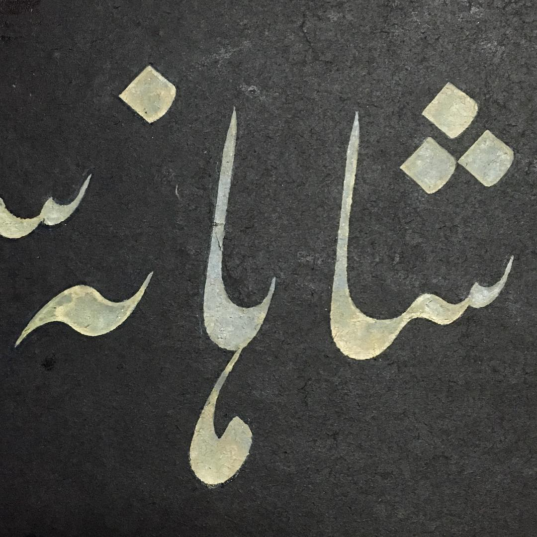 Donwload Photo Kaligrafi Sami Efendi Ta'lîk detay #hat #hattat #ottoman #calligraphy #calligrapher…- Osman Ozcay