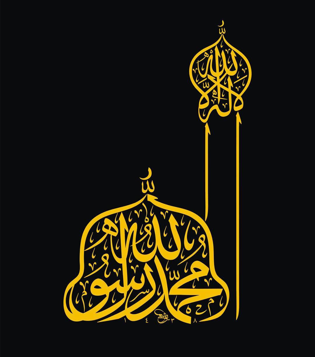 Donwload Photo Khat Unik لا اله الا الله محمد رسول الله  There's no deity of worship except Allah and Muh… – Yushaa Abdullah
