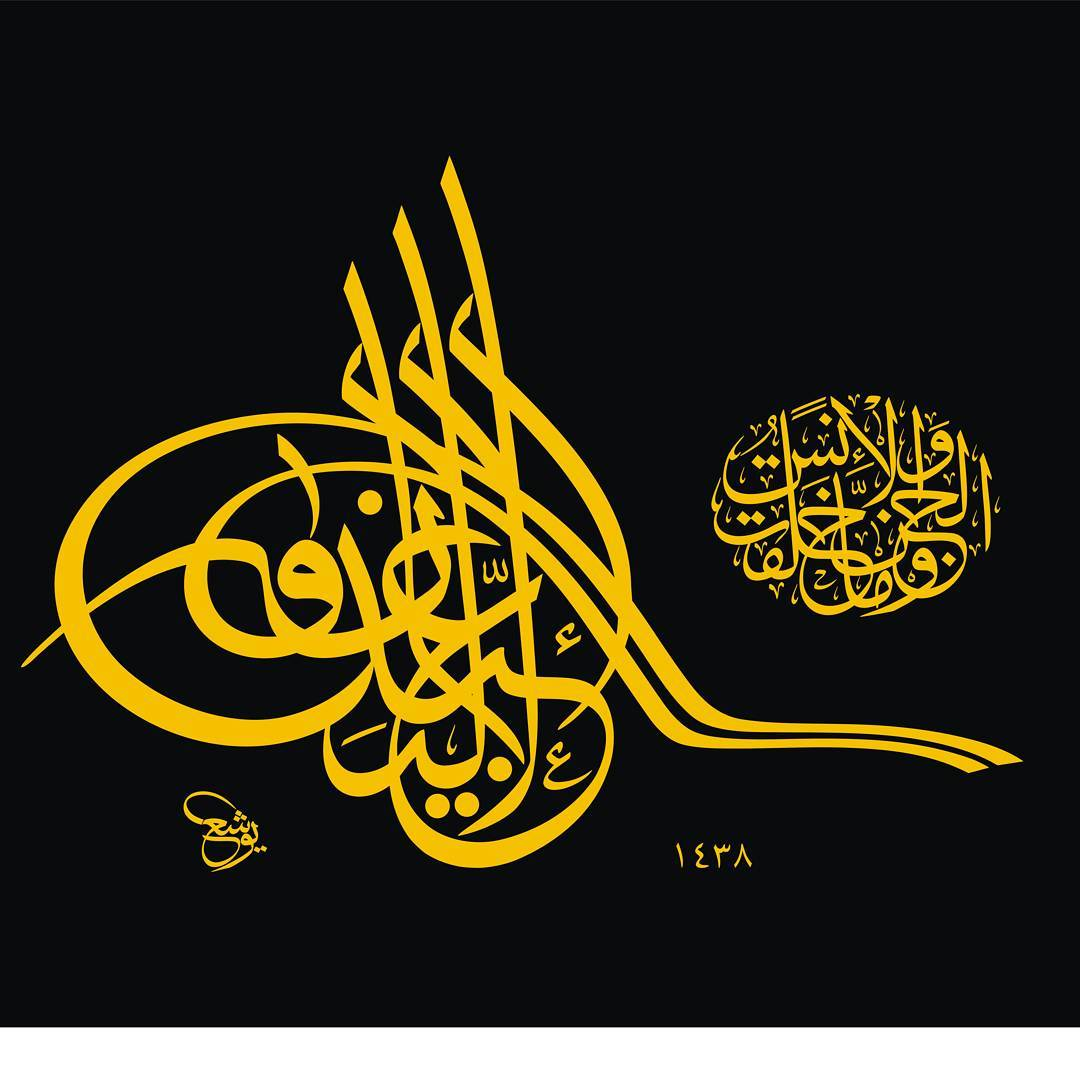 Donwload Photo Khat Unik وما خلقت الجن والإنس إلا ليعبدون  And I created not the Jinn and Mankind except … – Yushaa Abdullah