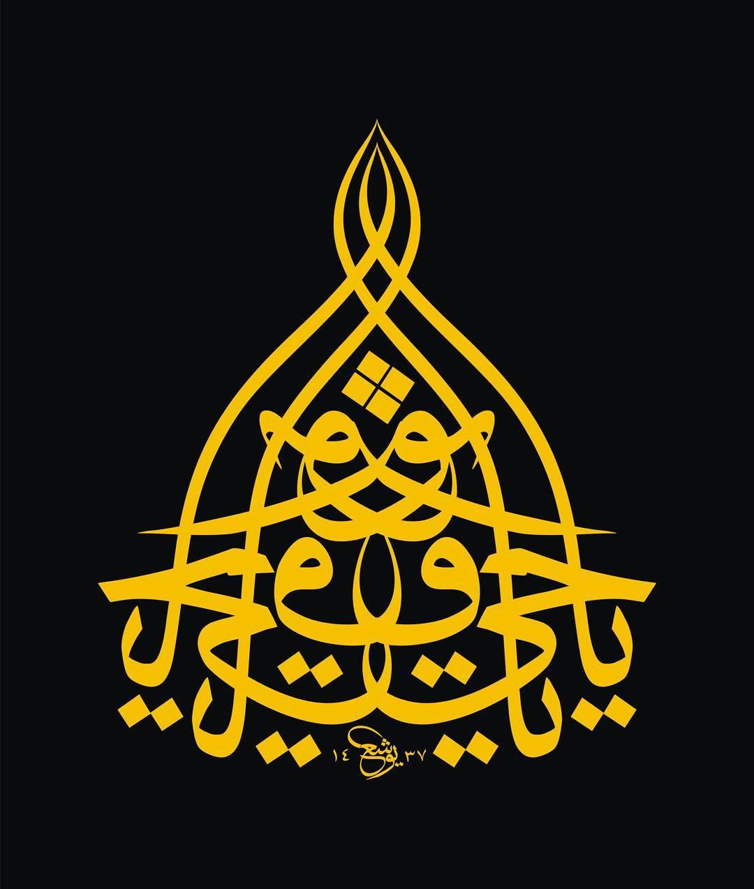 Donwload Photo Khat Unik يا حي يا قيوم  Ya Hayyu Ya Qayyum Calligraphy: Yushaa Abdullah… – Yushaa Abdullah