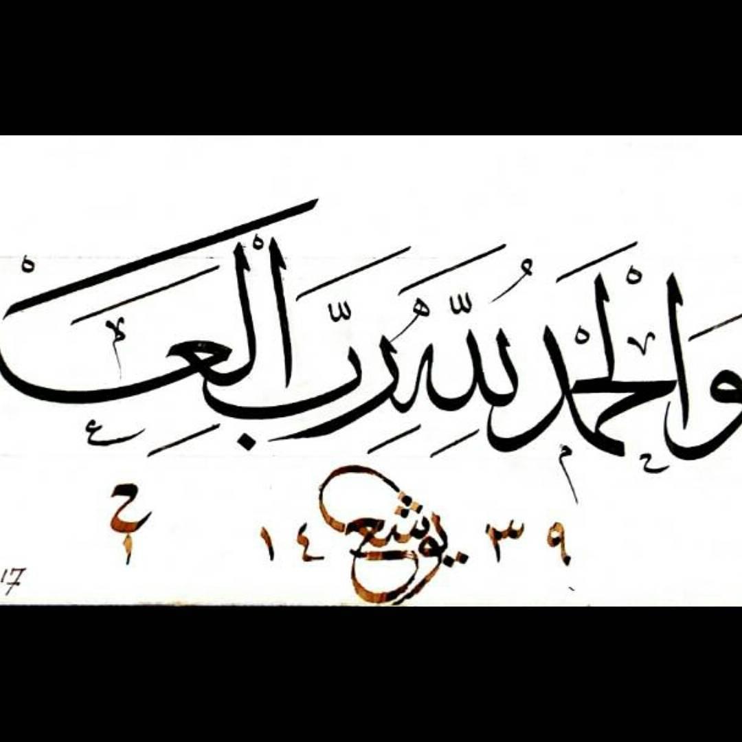 Donwload Photo Khat Unik Student's lesson from Hattat Hasan Çelebi Arabic Calligraphy Centre, Kaduna, Nig… – Yushaa Abdullah