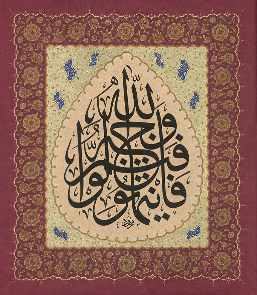 "Donwload Photo ""Nereye dönerseniz Allah'ın yüzü (zatı) oradadır."" By Ferhat Kurlu and by tezhib… – Tayfunandac"