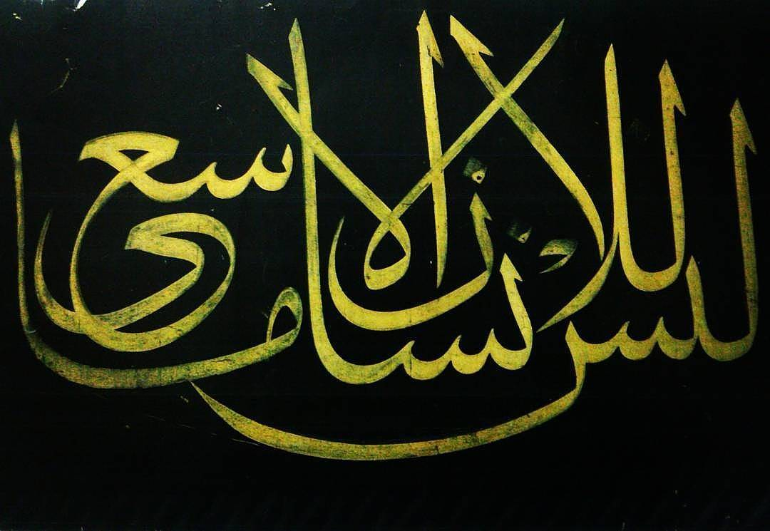 Download Photo لیس للانسان الا ما سعی #الخطاط #الخط_العربی  #آموزش_خوشنویسی #آموزش_خط_ثلث #خوشن…