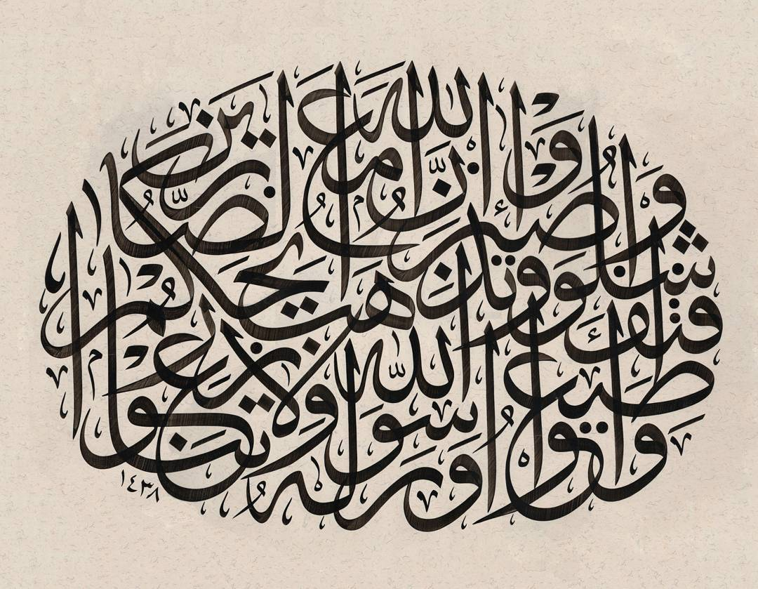 Foto Karya Kaligrafi Alhamdulillah Atas Semua Karunia Dan