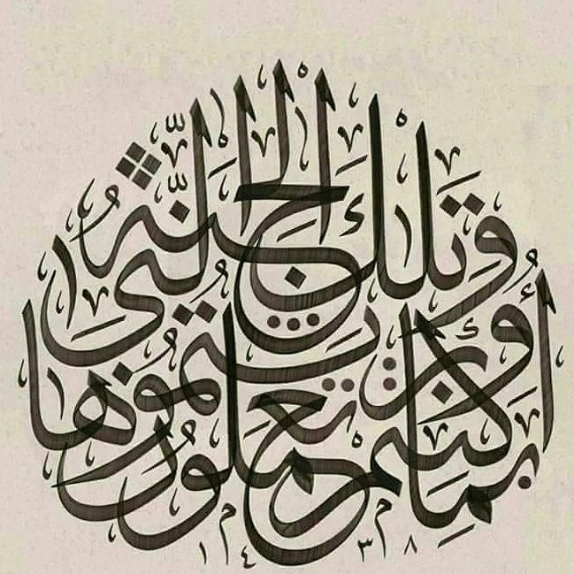 Seni Berkaligrafi Kaligrafi Alhamdulillah