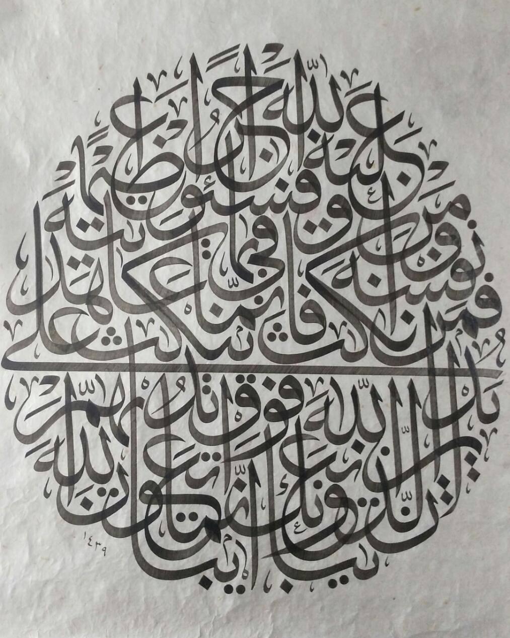 Foto Karya Kaligrafi Alhamdulillah… Terimakasih yang setinggi tingginya kepada semua guru2..orang t…- Teguh Prastio