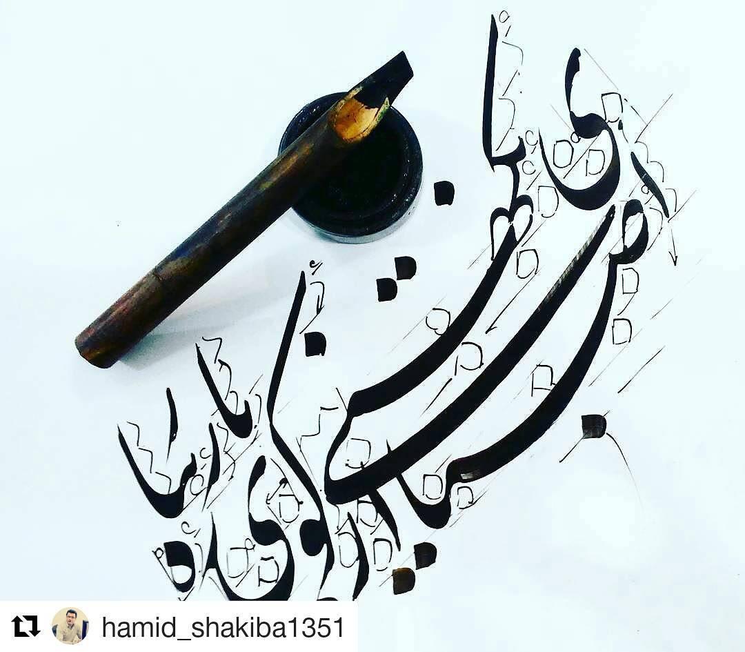 Foto Karya Kaligrafi #Repost @hamid_shakiba1351 (@get_repost) ・・・ ای صبا نکهتی از کوی ره یار بیار ......- kaligrafer Indonesia posting ulang 3