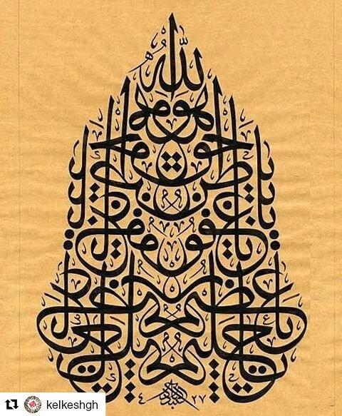 Foto Karya Kaligrafi #Repost @kelkeshgh (@get_repost) ・・・ برای مشاهده صفحه صاحب اثر، روی تصویر بزنید….- kaligrafer Indonesia posting ulang
