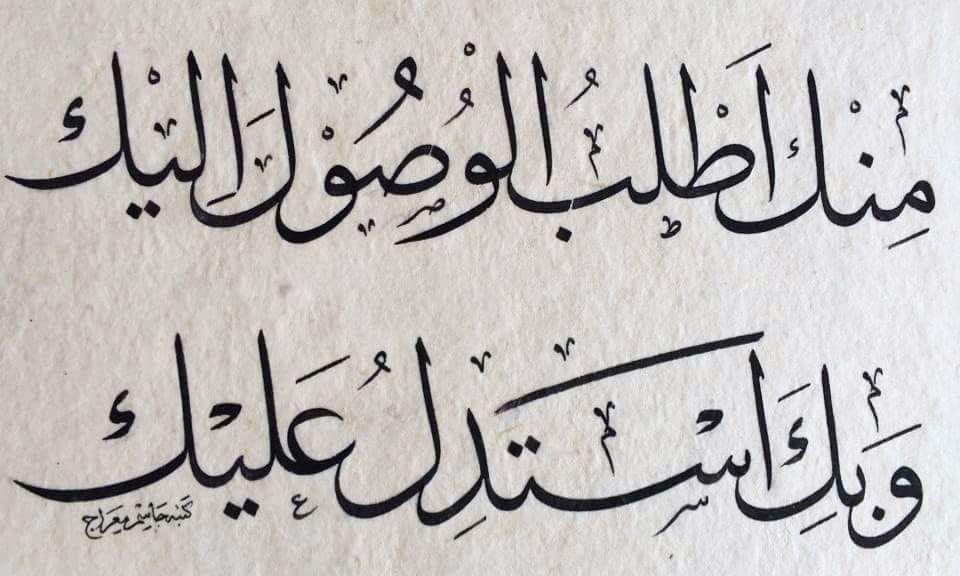 Karya Kaligrafi الهي … (من مناجاة ابن عطاء الله السكندري رحمه الله )…- jasssim Meraj