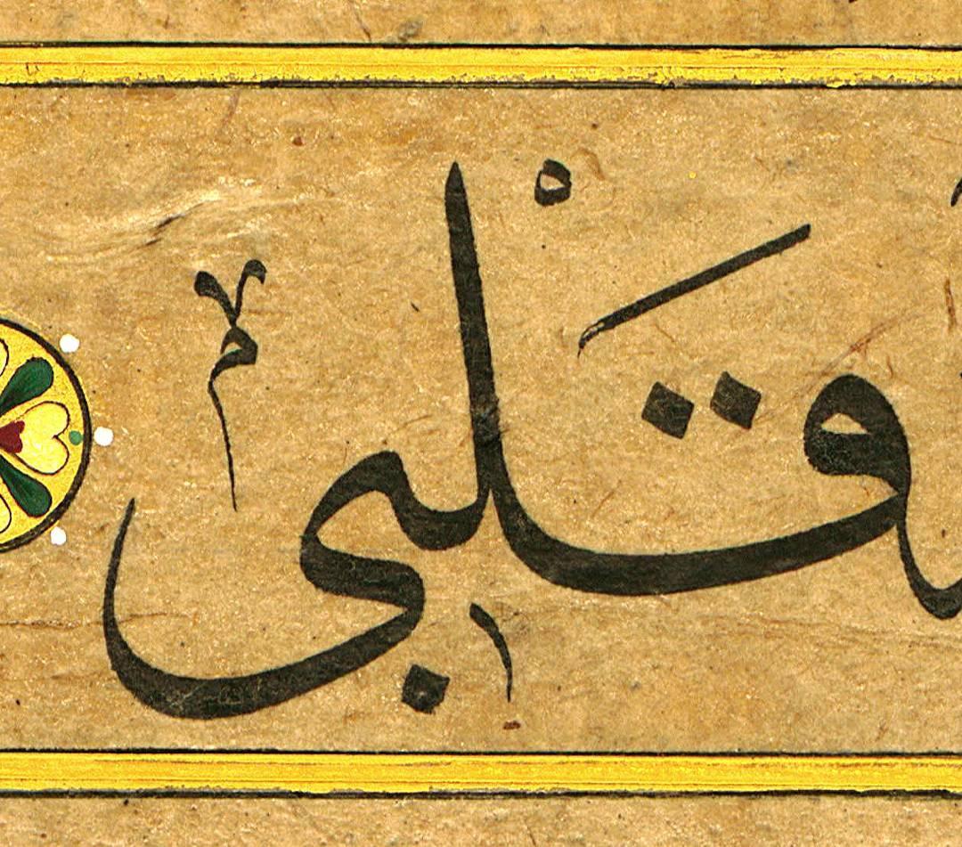 Karya Kaligrafi اه یا قلبی…- Sabah Arbilli