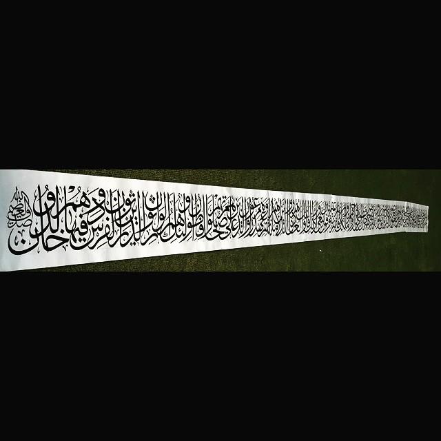 Karya Kaligrafi Camii yazılarından. (mü'minun suresinden.)…- Ferhat Kurlu