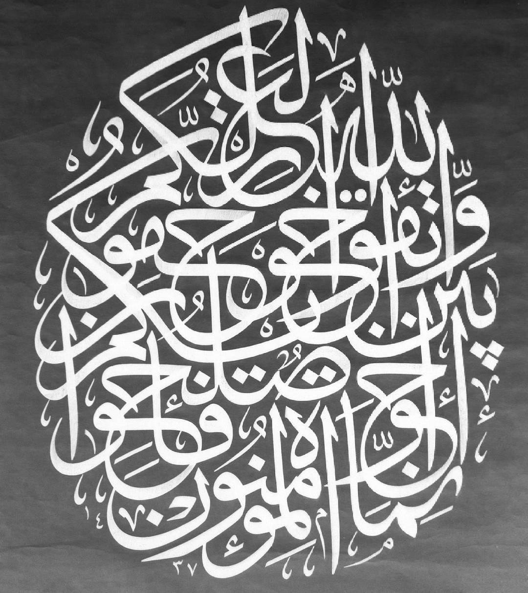 Karya Kaligrafi Ircica 2016...- Huda Purnawadi -  karya kaligrafi kompetisi Waraq Muqohhar 1