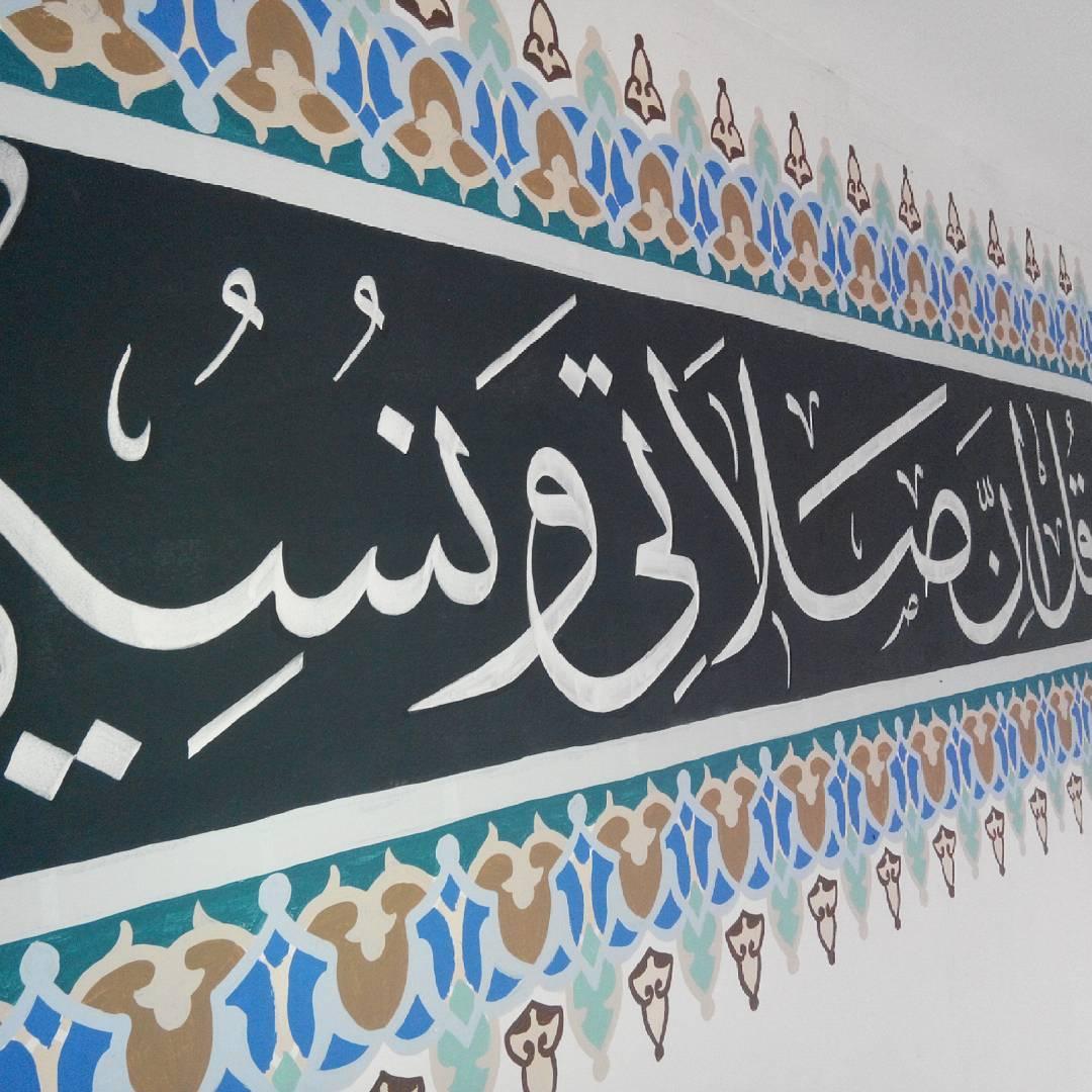 Karya Kaligrafi Kaligrafi dinding… bisa hub no 085876200325…- Huda Purnawadi –  karya kaligrafi kompetisi Waraq Muqohhar