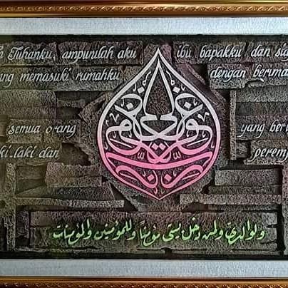 Karya Kaligrafi Kaligrafi hiasan dinding…. relief timbul… cp. 085876200325…- Huda Purnawadi –  karya kaligrafi kompetisi Waraq Muqohhar