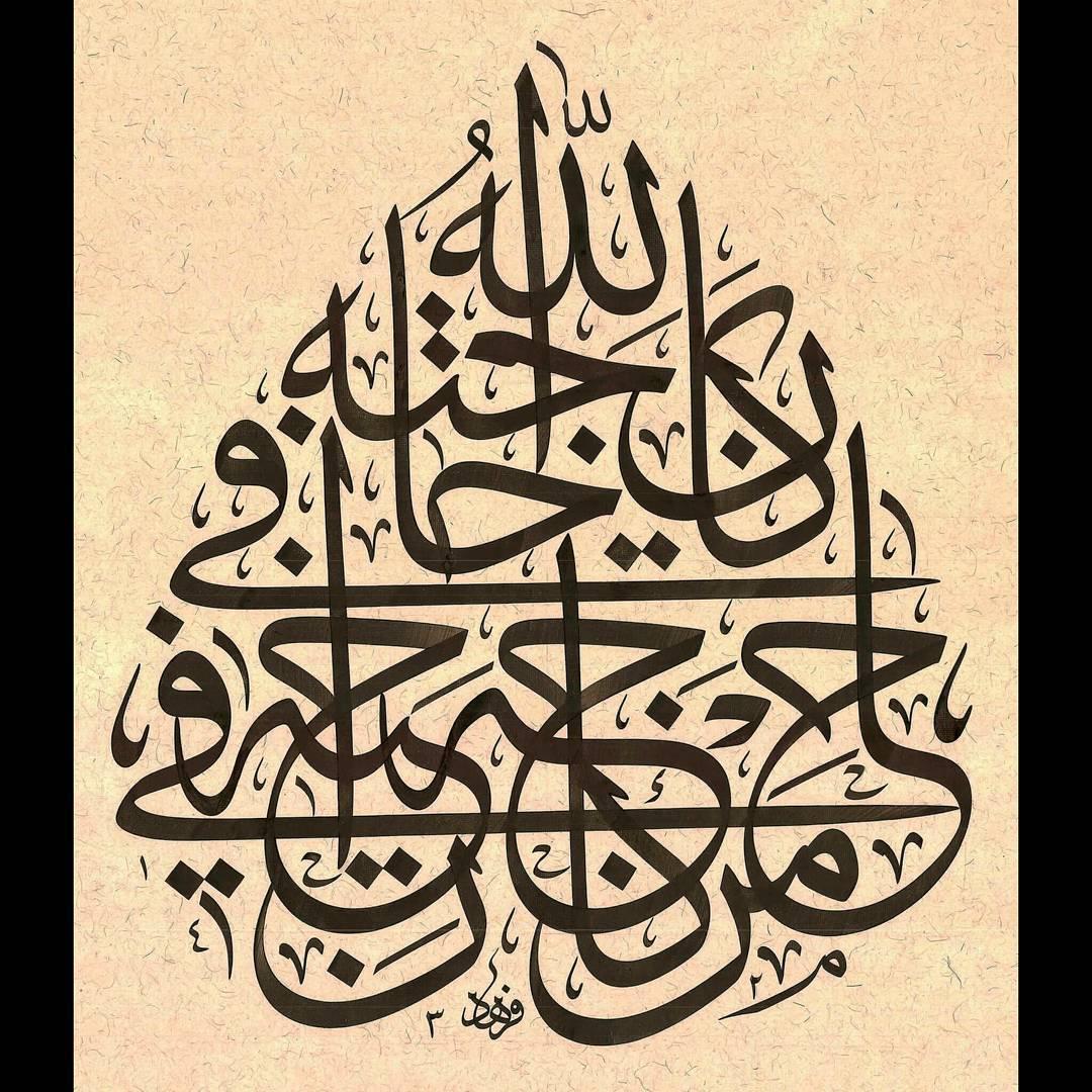 Karya Kaligrafi peygamber efendimiz buyurmuşturki : kim kardeşinin ihtiyacını giderirse Allah(cc…- Ferhat Kurlu