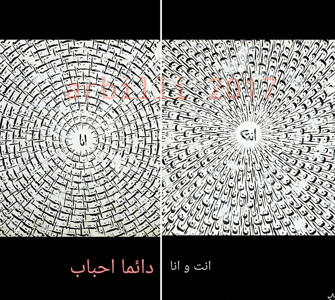 "Karya Kaligrafi Private collection new series ""You & me "" for @bluribbon ,  collectors of my art…- Sabah Arbilli"