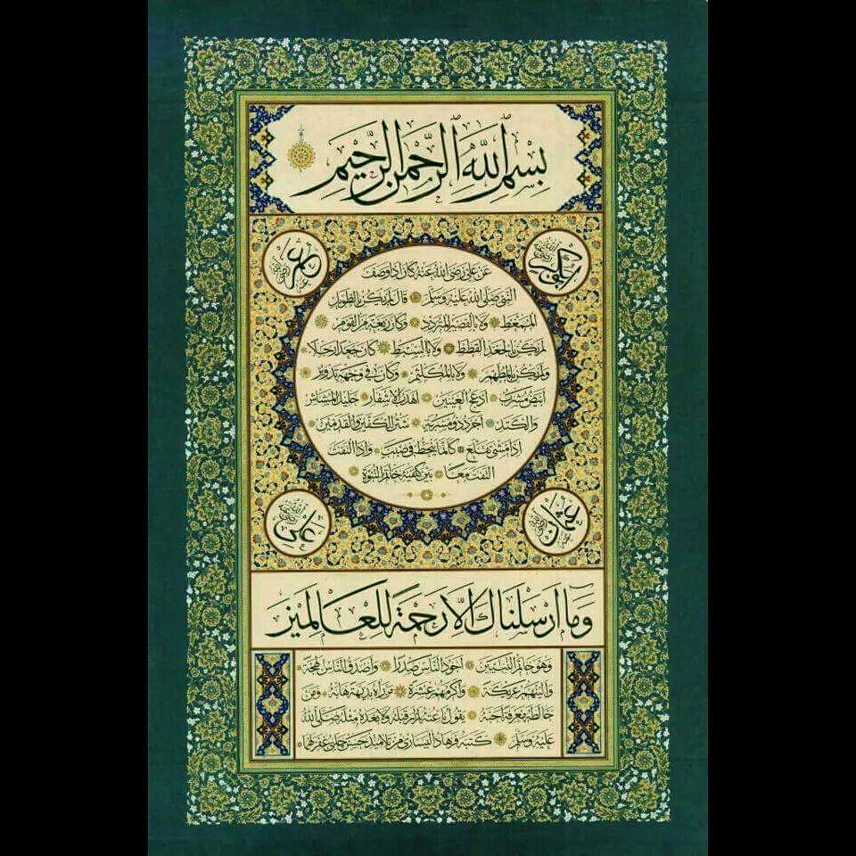 Karya Kaligrafi Sülüs-muhakkak hilye-i şerife  tezhip :Emel Türkmen  ebad:70×125 cm. Ali Demirel…- Ferhat Kurlu