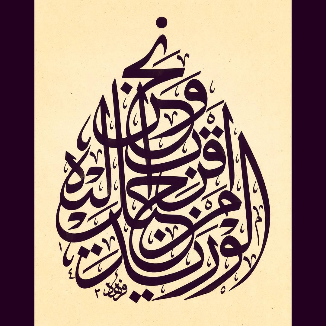 Karya Kaligrafi Ve nahnu akrabu ileyhi min hablil veriid. ونحن اقرب اليه من حبل الوريد  Biz ona …- Ferhat Kurlu