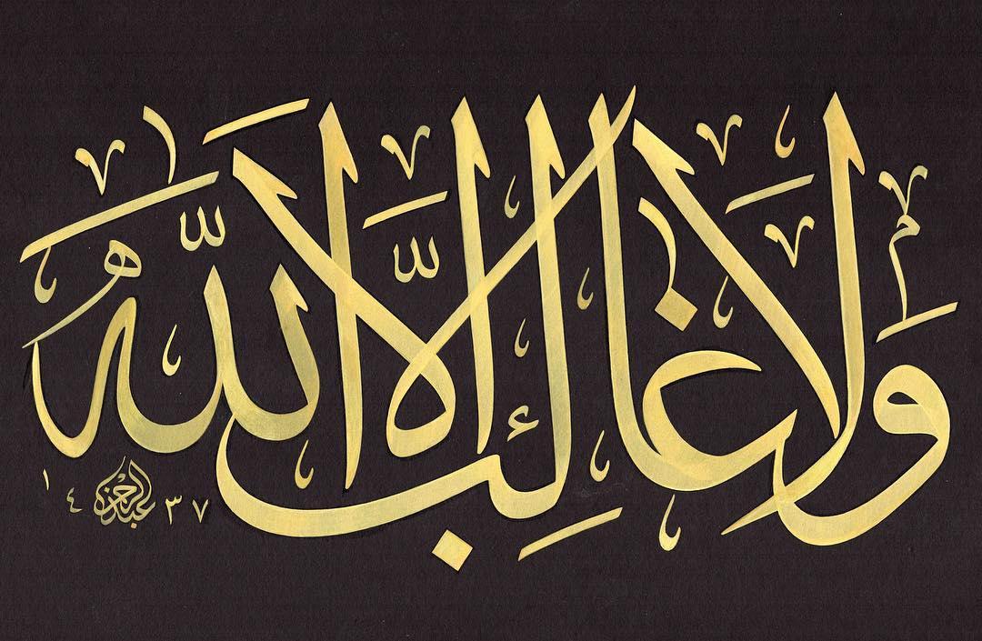Work Calligraphy ولا غالب إلا الله  Allah'dan başka gâlib yoktur.  #15temmuz...- Abdurrahman Depeler 8