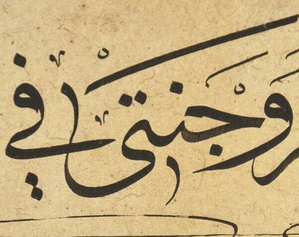 نذرت لأعفر وجنتي في تربة الهادي  استاذ الاساتذة شوقي رحمه الله…