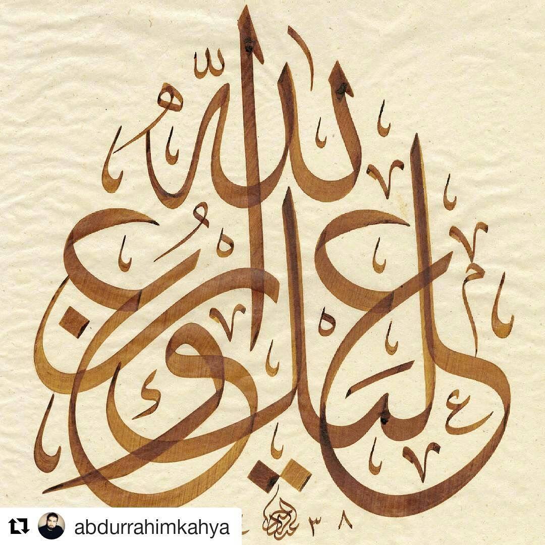 Foto Karya Kaligrafi #Repost @abdurrahimkahya (@get_repost) ・・・ عليك عون الله  Allah'ın yardımı üzeri…- kaligrafer Indonesia posting ulang