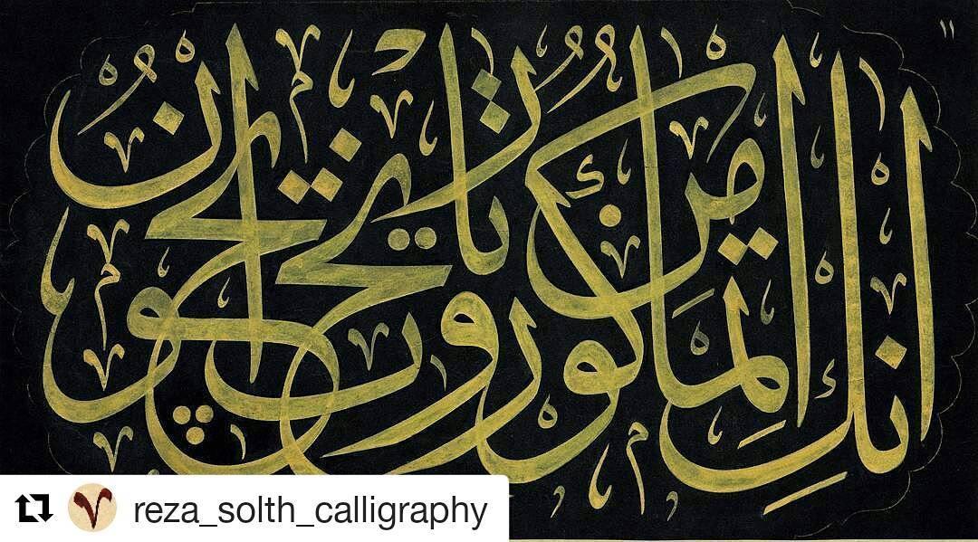Foto Karya Kaligrafi #Repost @reza_solth_calligraphy (@get_repost) ・・・ #kaligraferindonesia…- kaligrafer Indonesia posting ulang