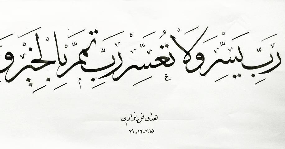Karya Kaligrafi Mudahkan yaa Raaby…- Huda Purnawadi –  karya kaligrafi kompetisi Waraq Muqohhar