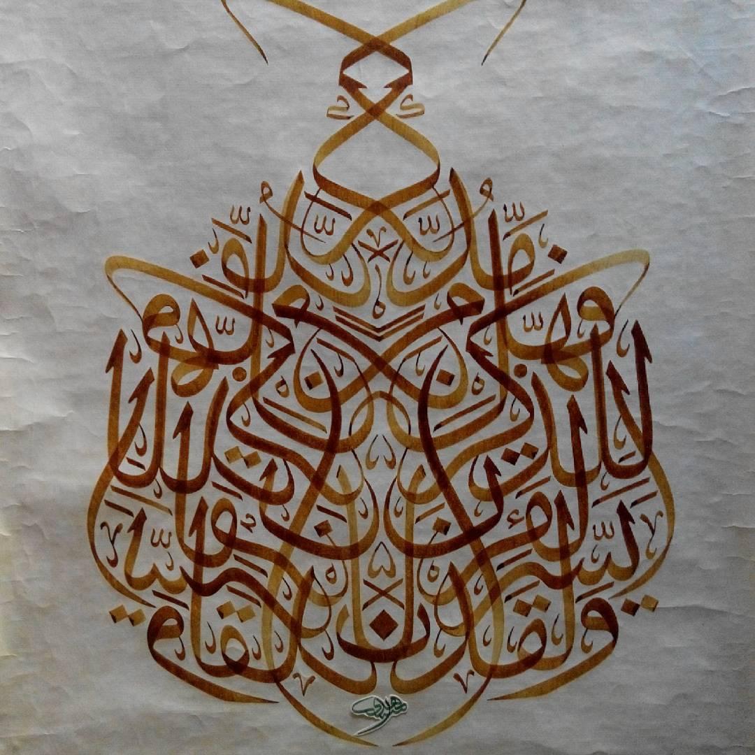 Karya Kaligrafi Sayembara kaligrafi nasional bayt alquran & museum istiqlal jakarta indonesia……- Huda Purnawadi –  karya kaligrafi kompetisi Waraq Muqohhar