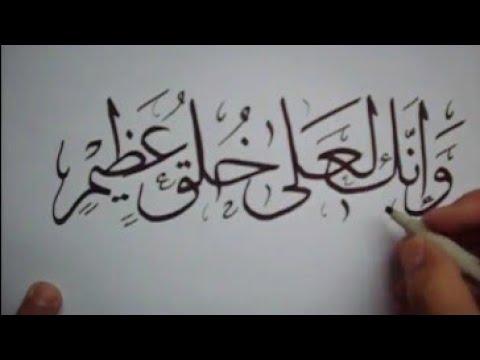 Download Video Belajar Kaligrafi Khot Tsuluts Tutorial