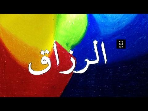 Kaligrafi Asmaul Husna Pemandangan