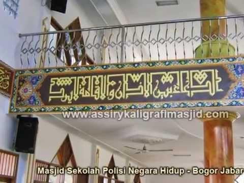 Download Video Kaligrafi Dinding Masjid Gambar Kaligrafi