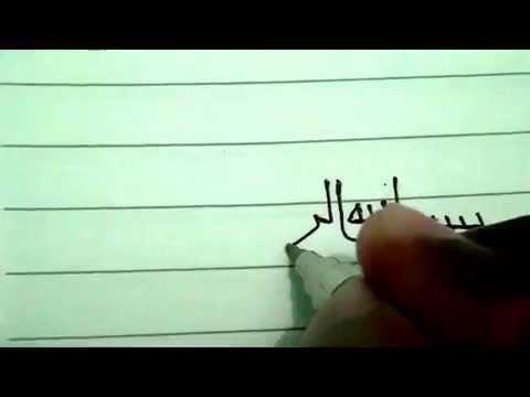 Download Video cara menulis kaligrafi arab 2