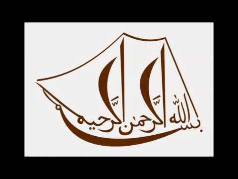 Download Video Kaligrafi Bismillah Gambar Kaligrafi
