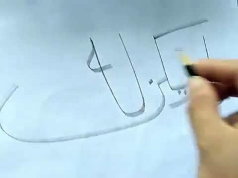 Download Video Qs Al Ikhlas Ayat 4 Menulis Khat Dengan