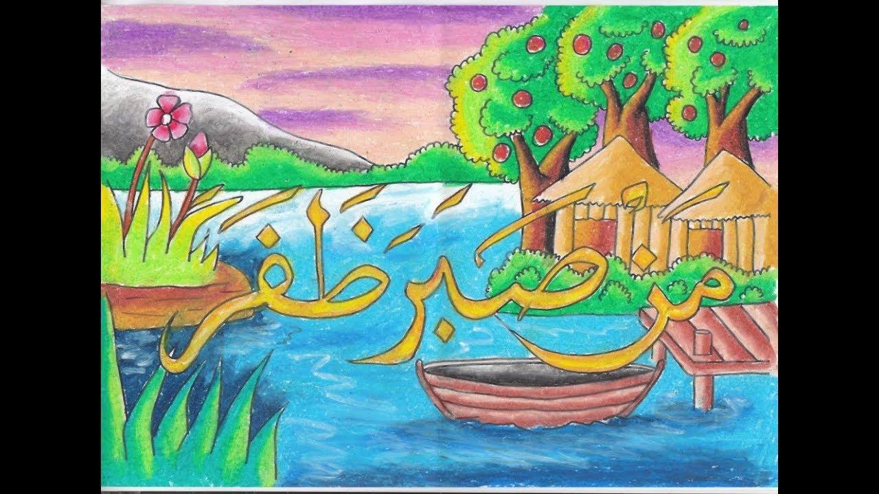 Download Video Cara Mewarnai Kaligrafi Arab Dengan Crayon Krayon