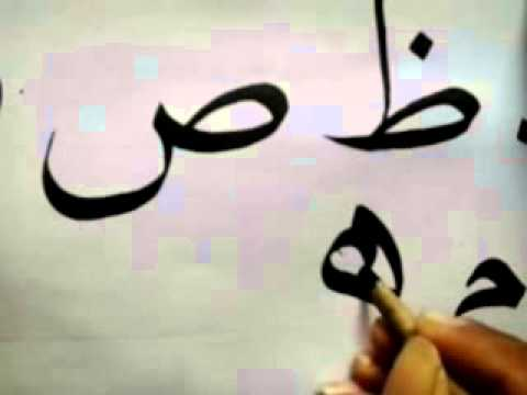 Download Video Arsyavan Belajar Ha' Naskhi (Learning Calligraphy – خط النسح)