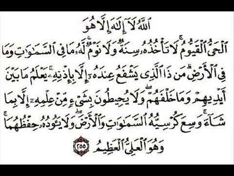 Download Video Ayat Kursi ( Bacaan & Tulisan Arab ) 5