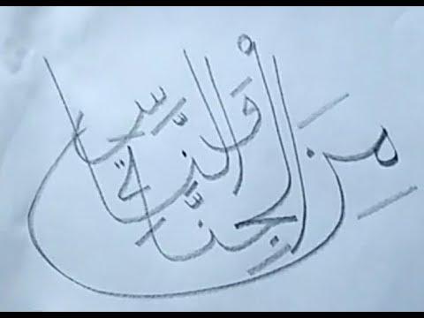 Download Video Qs An Nas Ayat 6 Menulis Khat Dengan Pensil