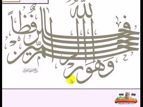 Download Video video tutorial calligraphy software kelk 2010 02 برنامج الخط العربي 2
