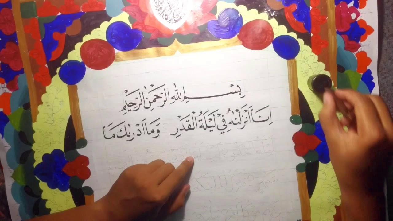 Download Video Hiasan Mushaf Surah Al Qodr 1 5 Lomba
