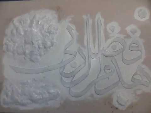 Download Video Detik-Detik Proses Kaligrafi Islam Seni Yang Indah