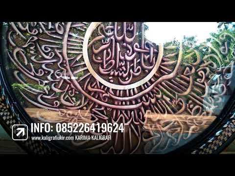 Download Video Kaligrafi Ayat Kursi Lingkar Mahogany Handycraft