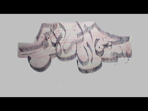 Download Video Kaligrafi Bentuk Mobil How To Make Calligraphy