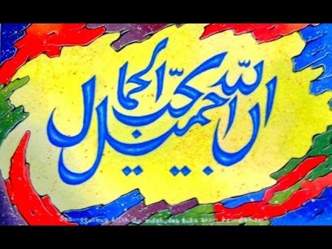 Download Video Lukisan Kaligrafi Yang Sangat Indah Subhanaallah