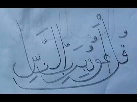 Download Video Qs An Nas Ayat 1 Menulis Khat Dengan Pensil