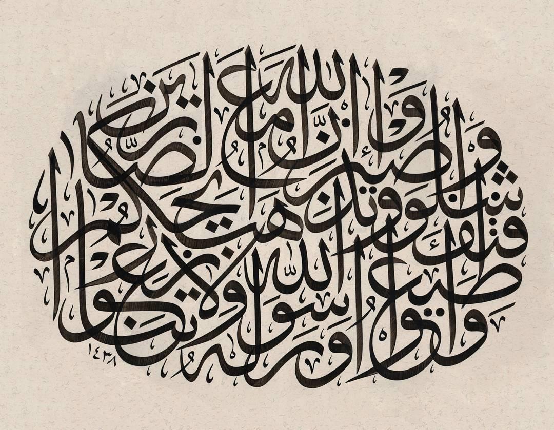 Foto Karya Kaligrafi Alhamdulillah atas semua karunia dan nikmatMu ya Allah. Trimakasih kepada semua …- Teguh Prastio